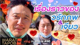 เนื่องในวันวาเลนไทน์ 2020 วรัทภพ กับ เจียว (ภรรยาคนจีน) เจอกันได้อย่างไร ? | VLOG IN CHINA #96