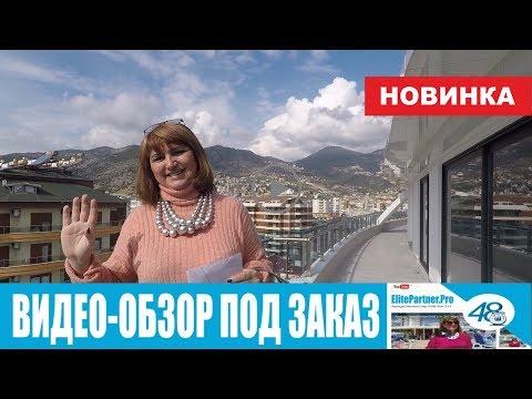 Elite Marine Residence 3+1 застройщик квартира у моря Elena Moskalova