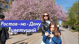 цветущий весенний Ростов на Дону Пушкинская и набережная