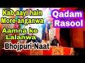 Kab aayi hain more anganawa || Bhojpuri naat || Qadam Rasool || hd Naat || Free download ||