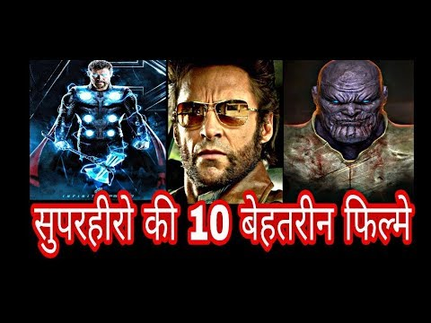 Top 10 superhero movies ever.. including infinity war