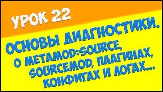 Урок 22. Основы диагностики. О Metamod:Source, Sourcemod, плагинах, конфигах и логах