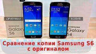 Копия Samsung Galaxy S6 и оригинал, сравнение(Сравнение копии Самсунг и оригинала от stellashop.ru Характеристики копии Samsung Galaxy S6 mtk6582: ✓ Модель: копия 1:1 S6..., 2015-10-09T20:06:30.000Z)