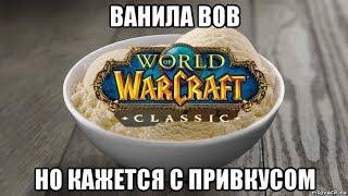World of Warcraft Classic Beta Итог. Частые вопросы. Мнение.