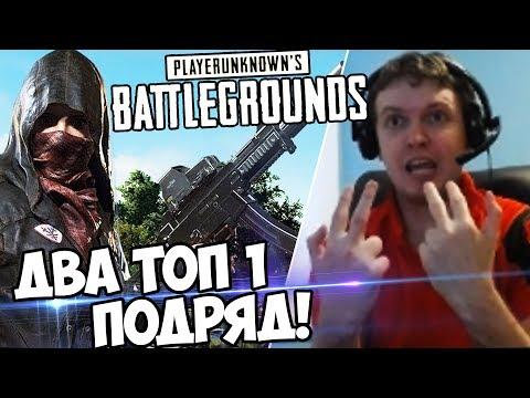 видео: ДВА ТОП 1 ПОДРЯД! Я НЕПОБЕДИМ! (с) Папич