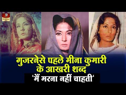 Meena Kumari Last Day | गुजरने से पहले मीना कुमारी के आखरी शब्द क्या थे ? | Tragic End Of Meena HD