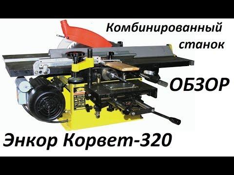Комбинированный станок Энкор Корвет 320 Небольшой обзор большой радости