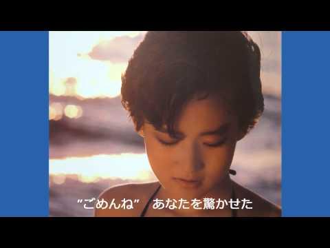 Summer Beach  岡田 有希子  スライドショー 歌詞付