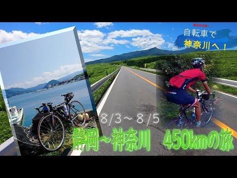 【サイクリングどうでしょう】夏休み企画!自転車で静岡から神奈川へ!2泊3日往復450kmの旅!
