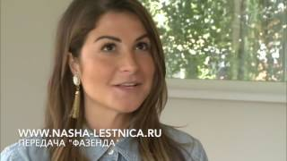 «НАША ЛЕСТНИЦА»™ в передаче «Фазенда» на Первом канале