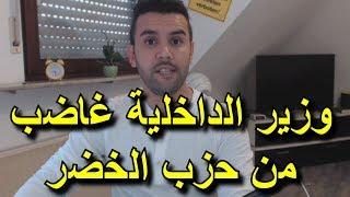وزير الداخلية الألماني غاضب من حزب الخضر لرفضه جعل دول المغرب الجزائر و تونس دول أمنة
