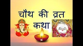 चौथ व्रत की कथा : महिलाओं के लिए विशेष (बारह मास की चौथ) Chauth Vrat ki Katha in hindi