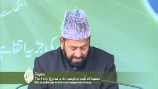 Urdu Speech: Holy Quran - A Complete Code of Life for Contemporary Issues