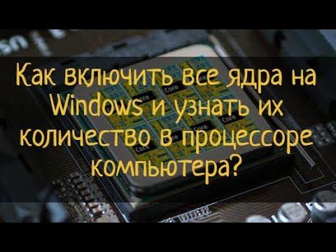 Как включить второй процессор на windows 7