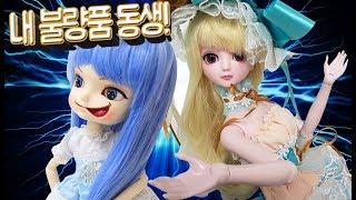 내 불량품 동생!!동생을 파는공장2 구체관절인형 꿀잼 드라마 디즈니 애니메이션 만화 barbie인형의 장난감 재미있는 인형극 어린이채널♡모모TV