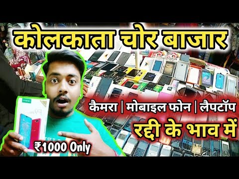 REAL Chor Bazaar Kolkata [Chadni Market] - Buy Original Mobiles, Laptops, DSLR🔥🔥