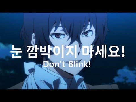 [문호 스트레이독스] 눈 깜박이지 마세요! Don't Blink 다자이 영업 영상
