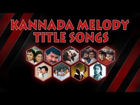 Kannada Melody Songs Jukebox | Kannada Title Songs | Kannada Hit Songs | Kannada Old Songs