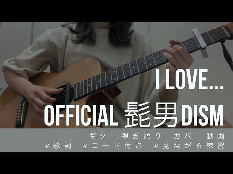 【弾き語り】I LOVE... /Official髭男dism(カバー)【歌詞コード付き】