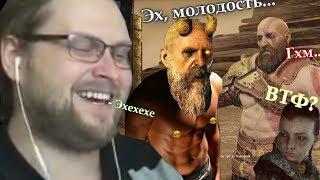 КУПЛИНОВ и МИМИР - КРИСТАЛЬНЫЕ СИСЬКИ в God of War (2018) #5 (СМЕШНЫЕ МОМЕНТЫ)