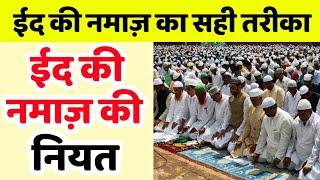 Eid Ki Namaz Ki Niyat || ईद की नमाज़ का सही तरीका || Create By Islamic Gallery ||