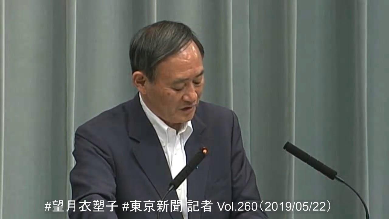 #望月衣塑子 #東京新聞 記者 Vol.260(2019/05/22)