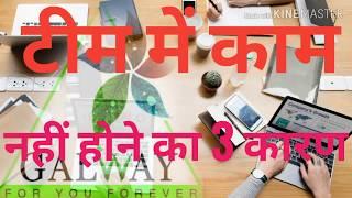 Team Me Kaam Nahi Hone Ka Karan - By Mr.Sakhichand Choudhari Sir DD