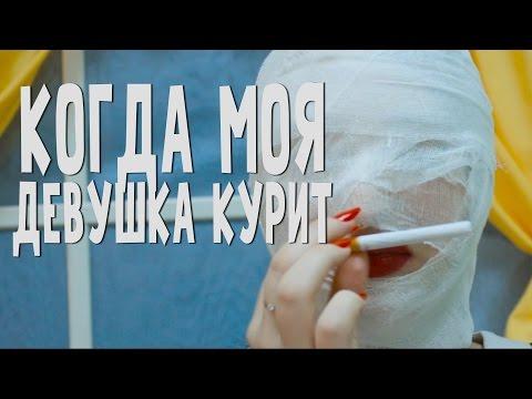 КОГДА МОЯ ДЕВУШКА КУРИТ - СМЕТАНА Band
