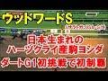 【競馬】ウッドワードS(サラトガ:USA・G1) ハーツクライ産駒日本産馬ヨシダ快挙!…