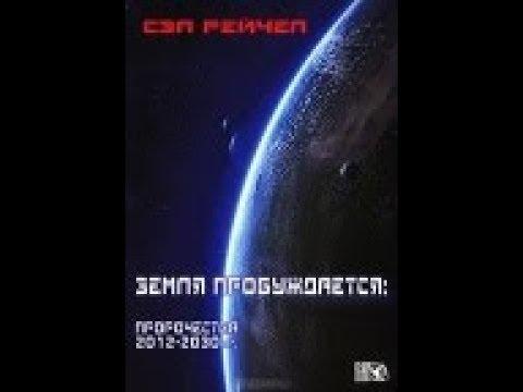 Сэл Рэйчел. Земля пробуждается. Пророчества 2012-2030 гг. Часть 1. Аудиокнига