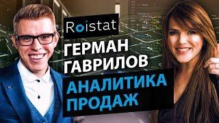 Аналітика продажів з Германом Гавриловим (Roistat)