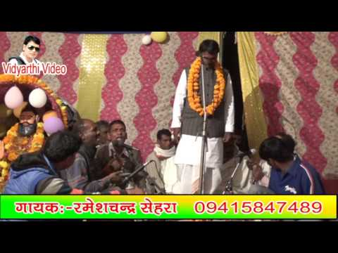 रविदास और कबीरदास बिरहा रमेशचन्द सेहरा Ravidas aur Kabirdas Biraha Rameshchand Sehara