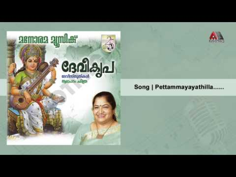 Pettammayaayathilla   Devi Kripa