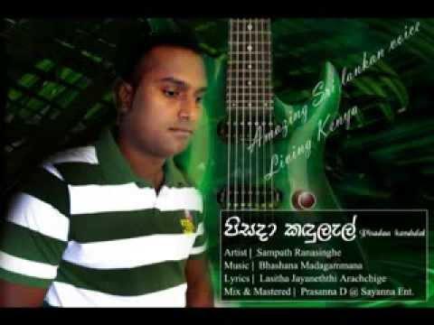 Pisada Kandulal Sampath Ranasinghe Mastered@Sayanna Ent