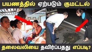 பயணத்தில் ஏற்படும் குமட்டல் தலைவலியை தவிர்ப்பதது எப்படி? | Tamil Health Tips | Latest News