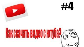 Видеоурок YouTube #4. Как скачать видео с YouTube?