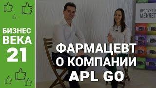 Интервью с фармацевтом о APL GO | Ксения Ермилова -вся правда о APLGO | Почему медики приходят в APL