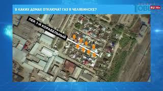 В каких домах отключат газ в Челябинске?