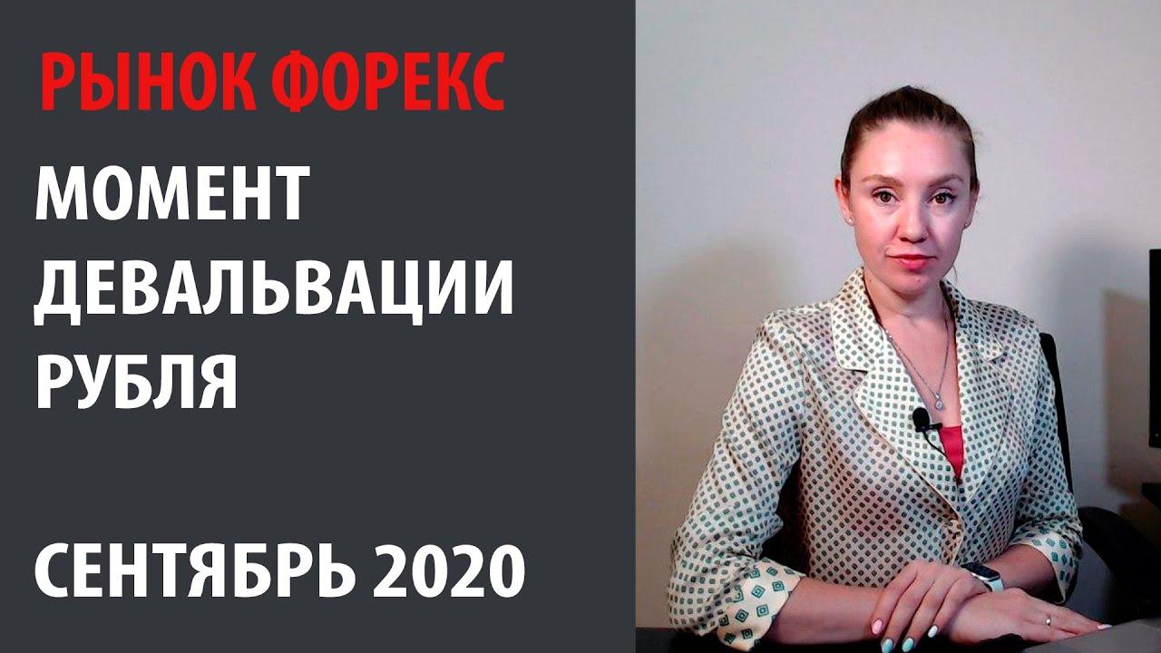 Момент девальвации рубля. Сентябрь 2020
