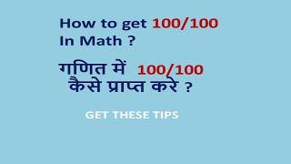How to get 100/100 marks in Math | How to get 100/100 in exams ? गणित में 100 अंक कैसे प्राप्त करे ?