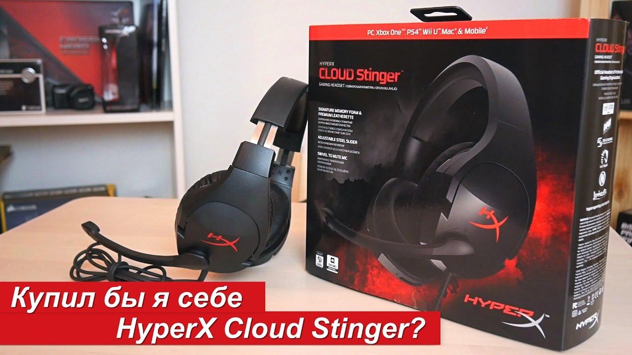 Купил бы я себе HyperX Cloud Stinger?