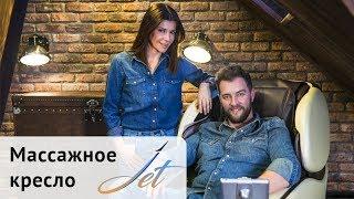 Массажное кресло JET - отзыв от Екатерины Волковой и Андрея Карпова