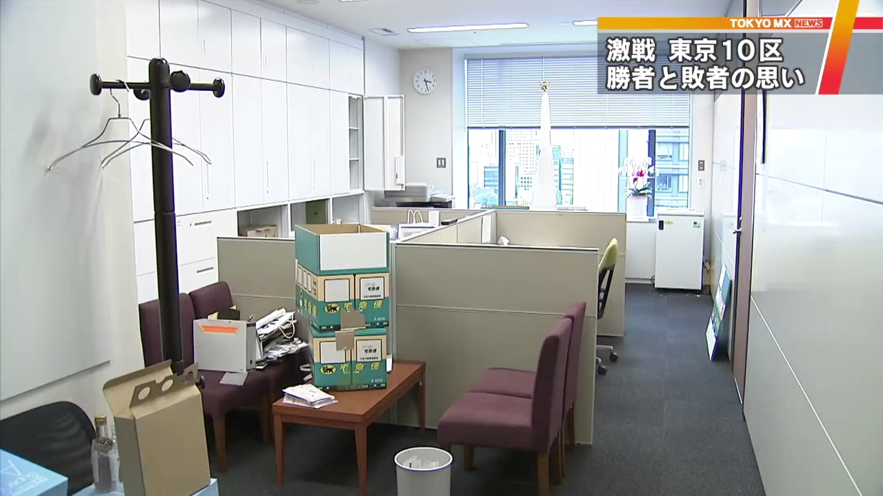 激戦の衆院選・東京10区 勝者と敗者の思いは… - YouTube
