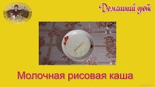 Молочная каша на завтрак Мой рецепт приготовления рисовой каши на молоке с маслом