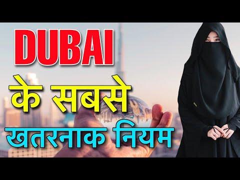 DUBAI LAWS IN HINDI || टाइट कपडे मत पहनना || DUBAI DANGEROUS RULES