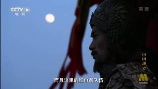 中国通史 General History of China E076 2013 HDTV 720p 明太祖朱元璋
