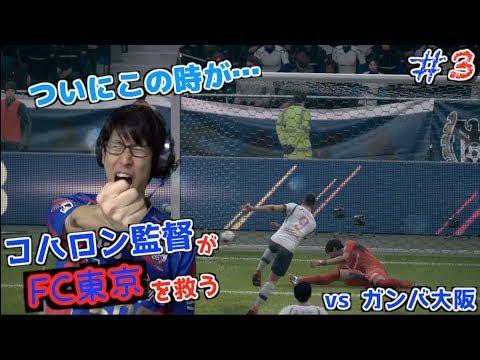 コハロン監督がFC東京を救う #3 vs ガンバ大阪【FIFA 18 監督キャリア】
