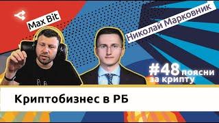 Криптобизнес в Республике Беларусь — Николай Марковник