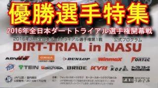 2016年全日本ダートトライアル選手権開幕戦各クラス優勝選手の走りです...