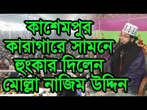 কারাগারের সামনে হুংকার দিলেন Bangla Waz Molla Nazim Uddin